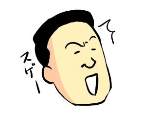 保田港 サトシ
