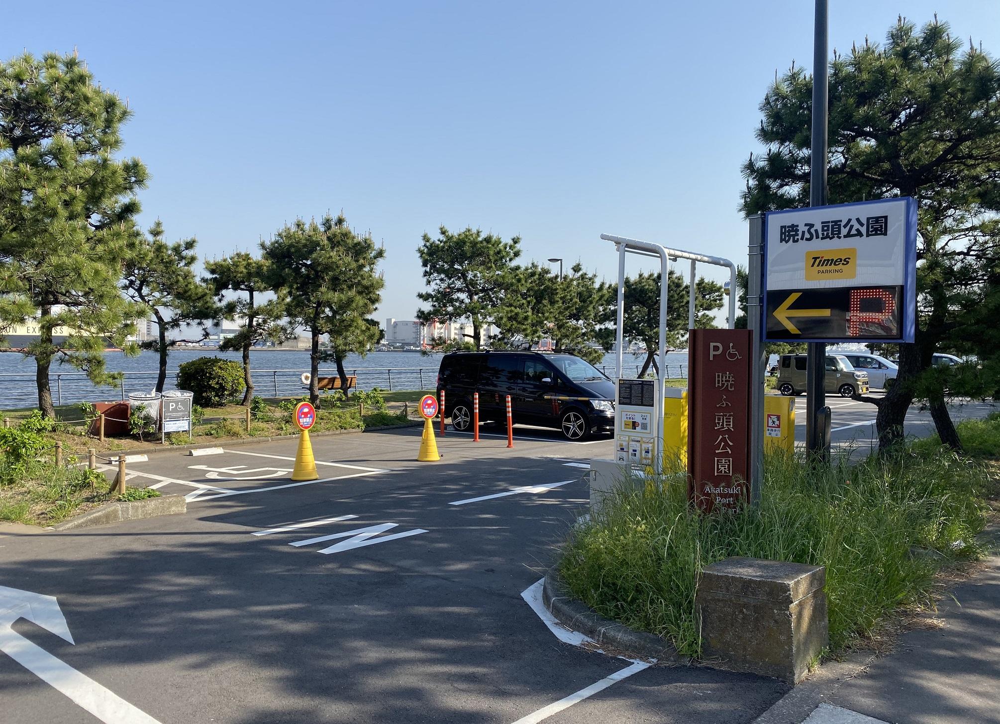 暁ふ頭公園 駐車場01