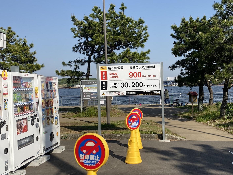 暁ふ頭公園 駐車場02