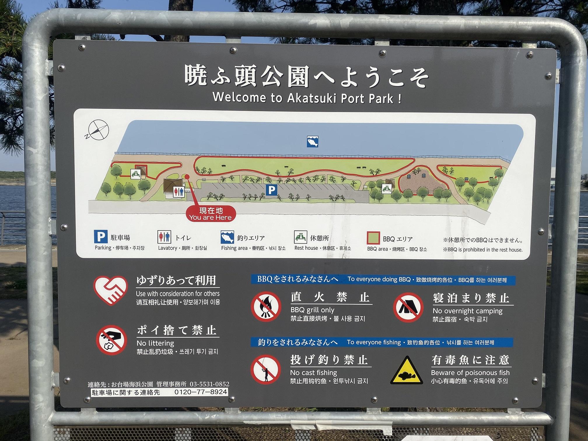 暁ふ頭公園03