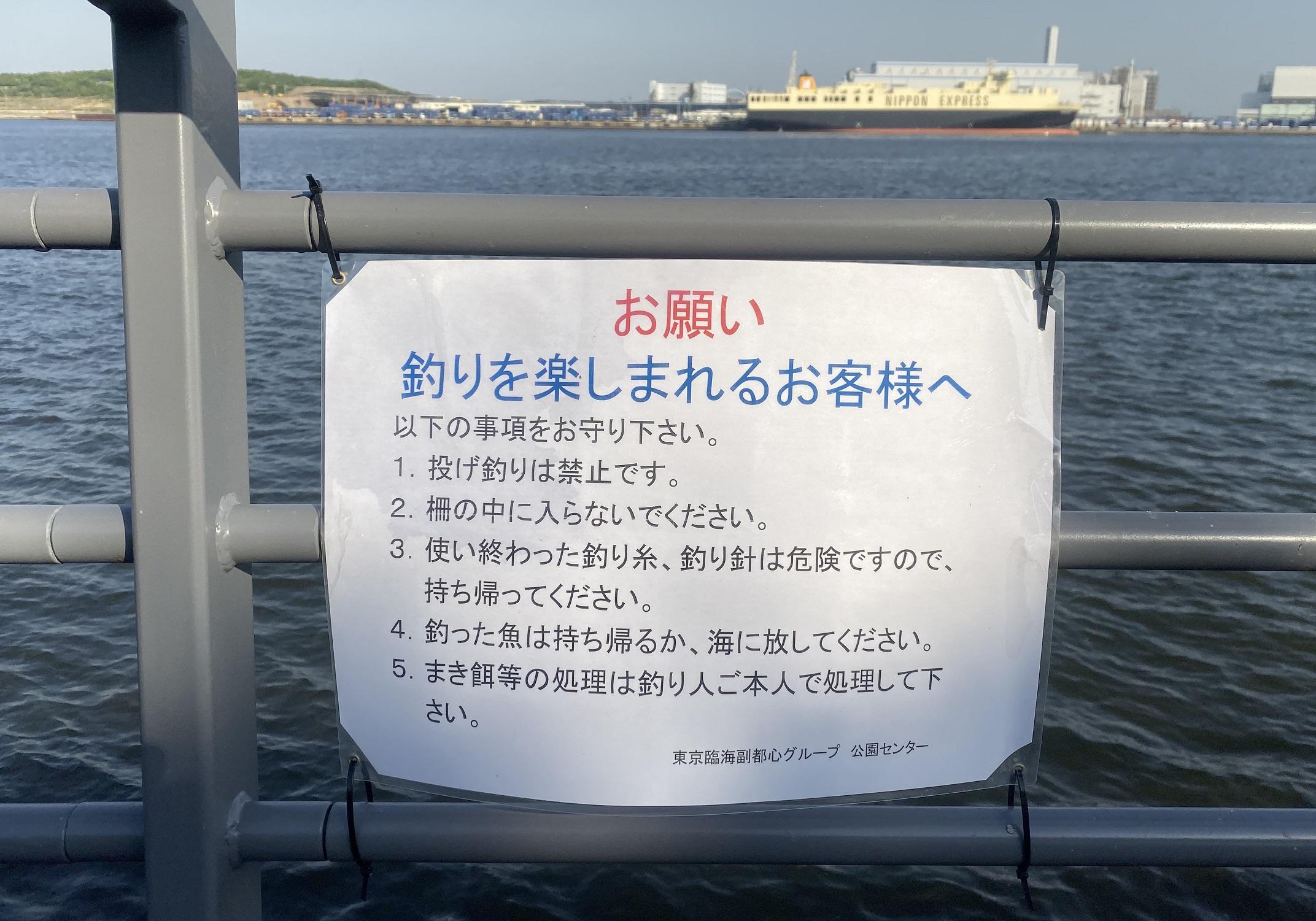 暁ふ頭公園 注意書き