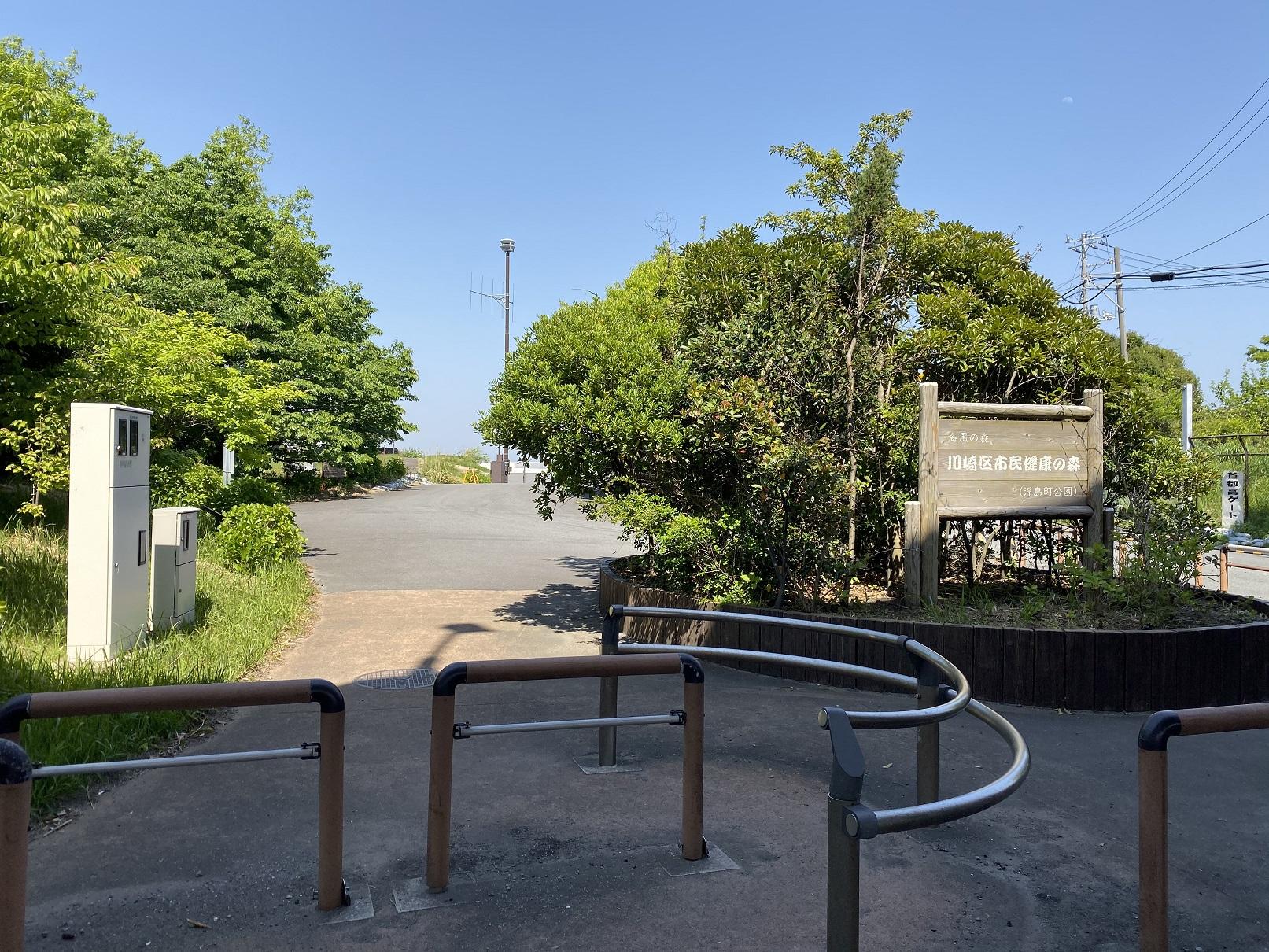 川崎区市民健康の森(浮島町公園)
