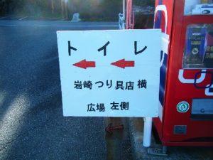 木負堤防 トイレ01