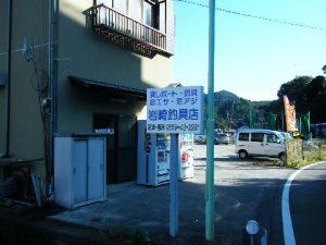 木負堤防 岩崎釣具店