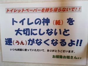 稲取港 トイレ04