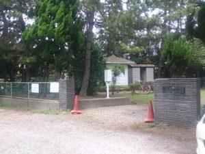原木公園 入口