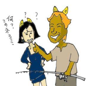 猫実川 トヨカズ猫ひろし