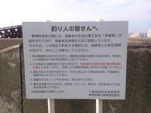 龍島港 釣り禁止03