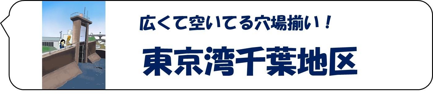 釣り場案内人サトシ! 東京湾千葉地区の釣り場
