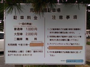 長井荒井漁港 漆山漁港 駐車場02