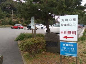 長井荒井漁港 漆山漁港 駐車場01