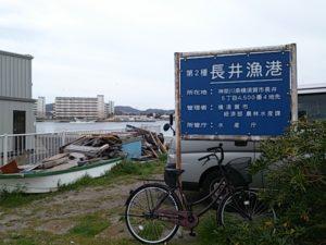 長井漁港 表札