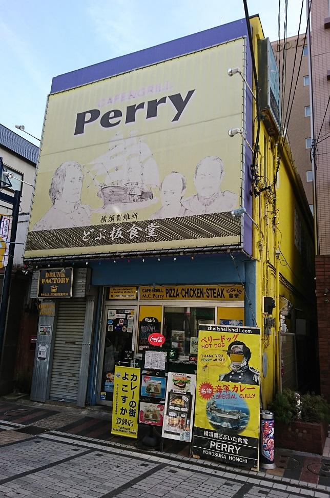 横須賀 どぶ板食堂perry01