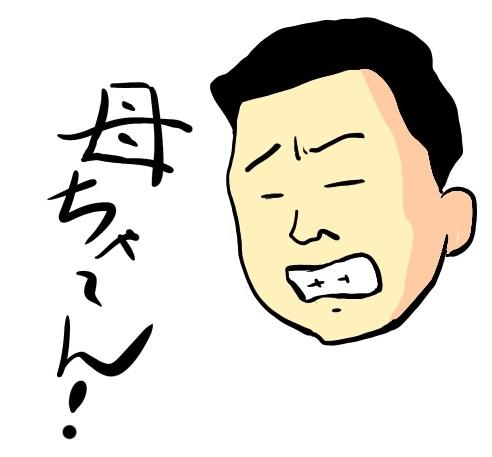 だいぼサトシ02