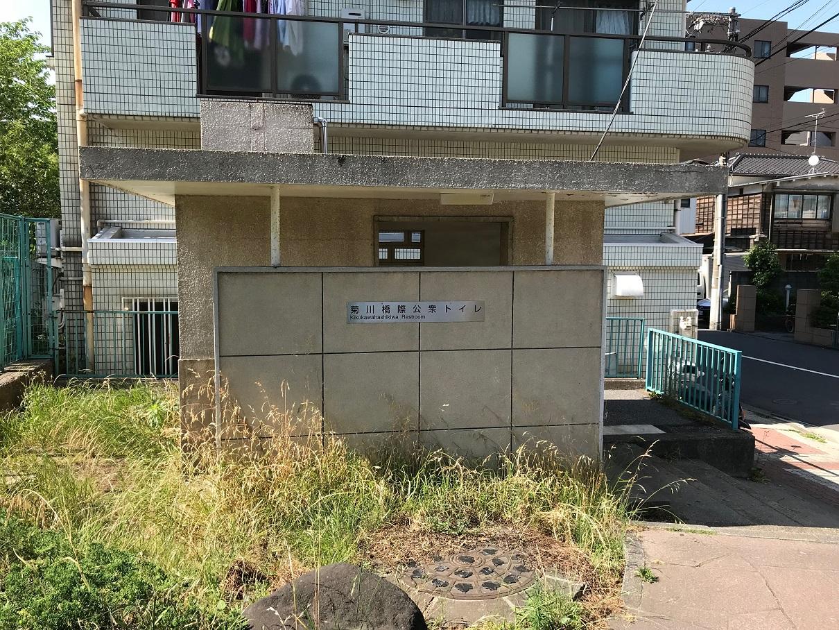 菊川橋 トイレ