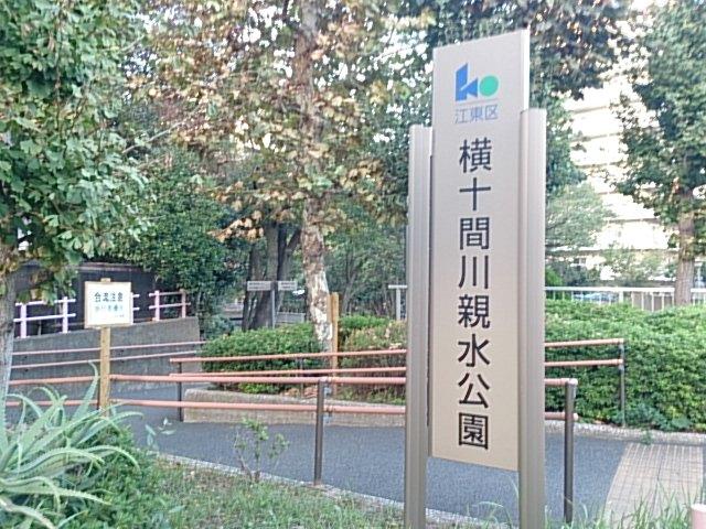 横十間川親水公園01