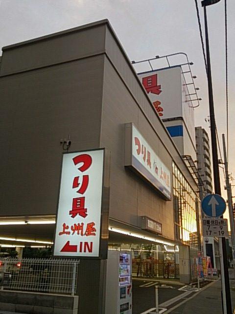 上州屋 東陽町店