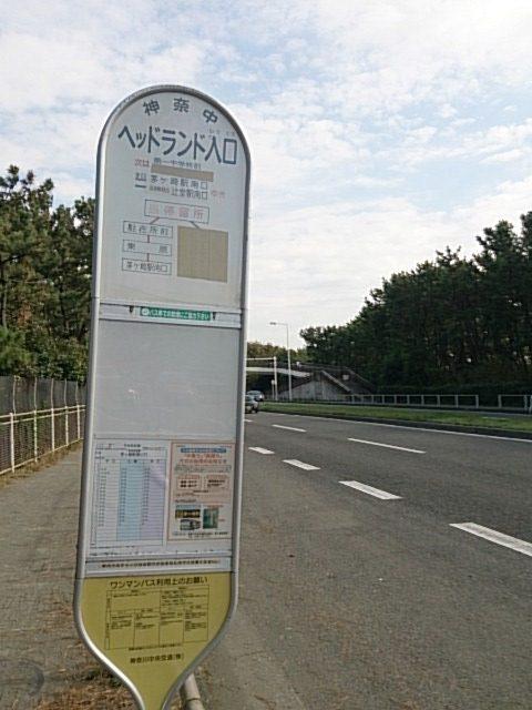 茅ヶ崎ヘッドランド入口バス停