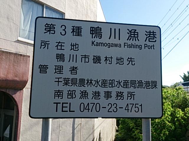 鴨川漁港 看板