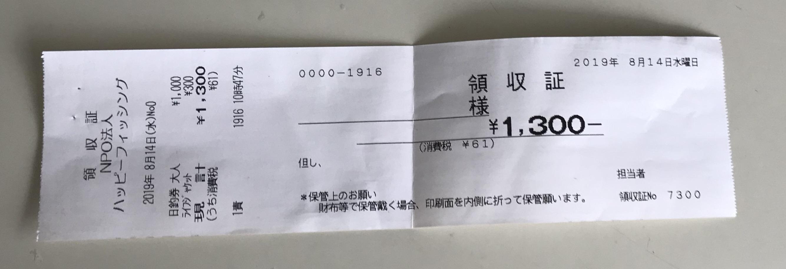 東港第2東防波堤入場券
