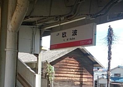 広島 玖波駅