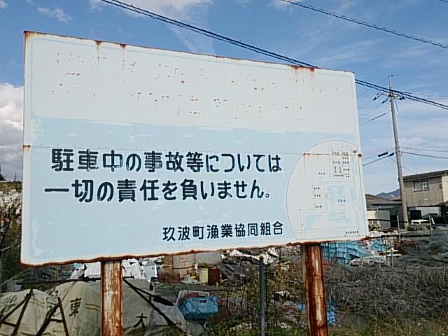 広島 玖波漁港 駐車場03