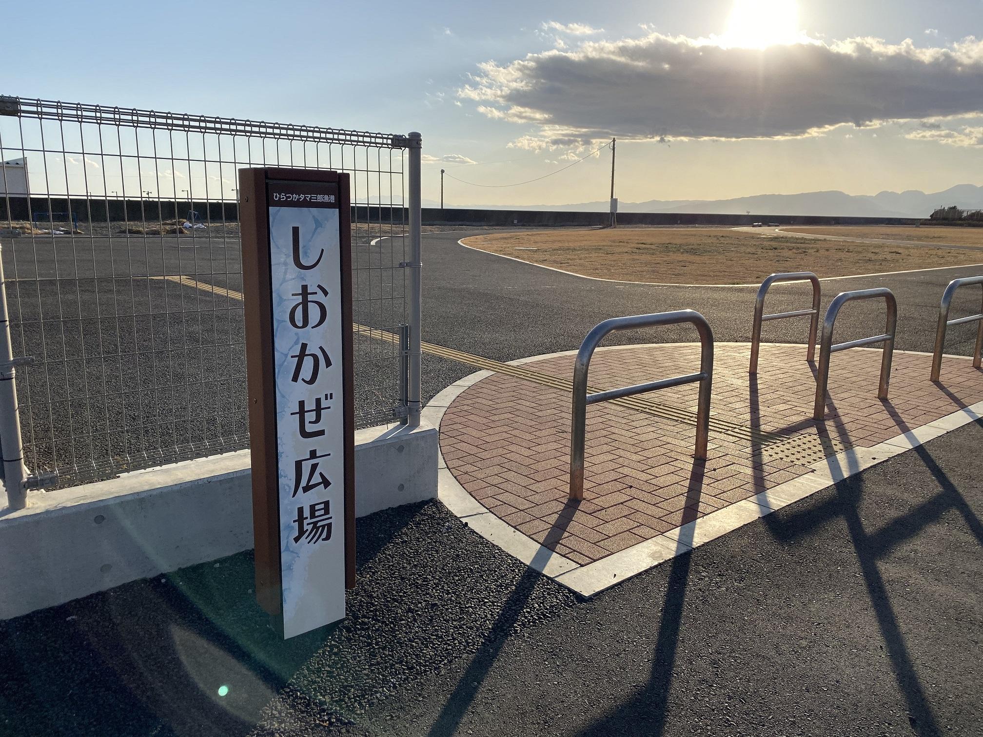 平塚新港 しおかぜ広場