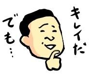 玖波港 サトシ05