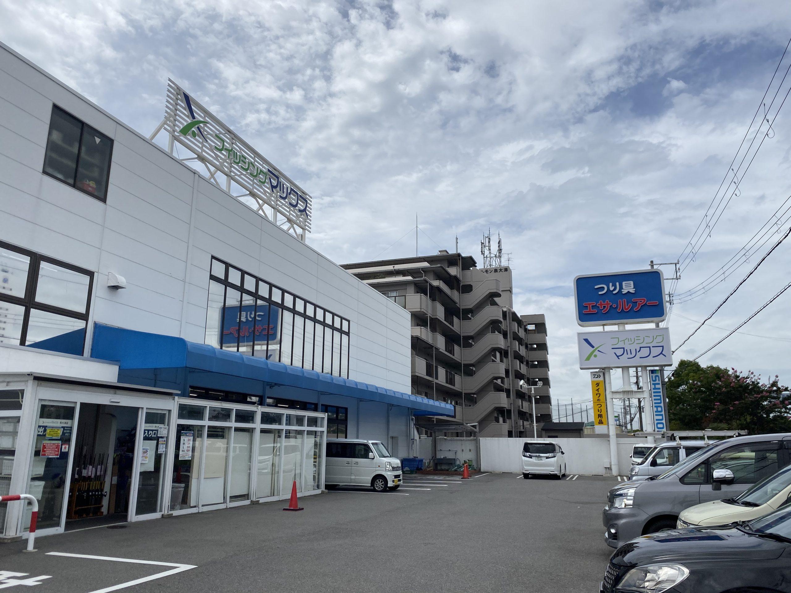フィッシングマックス泉大津店