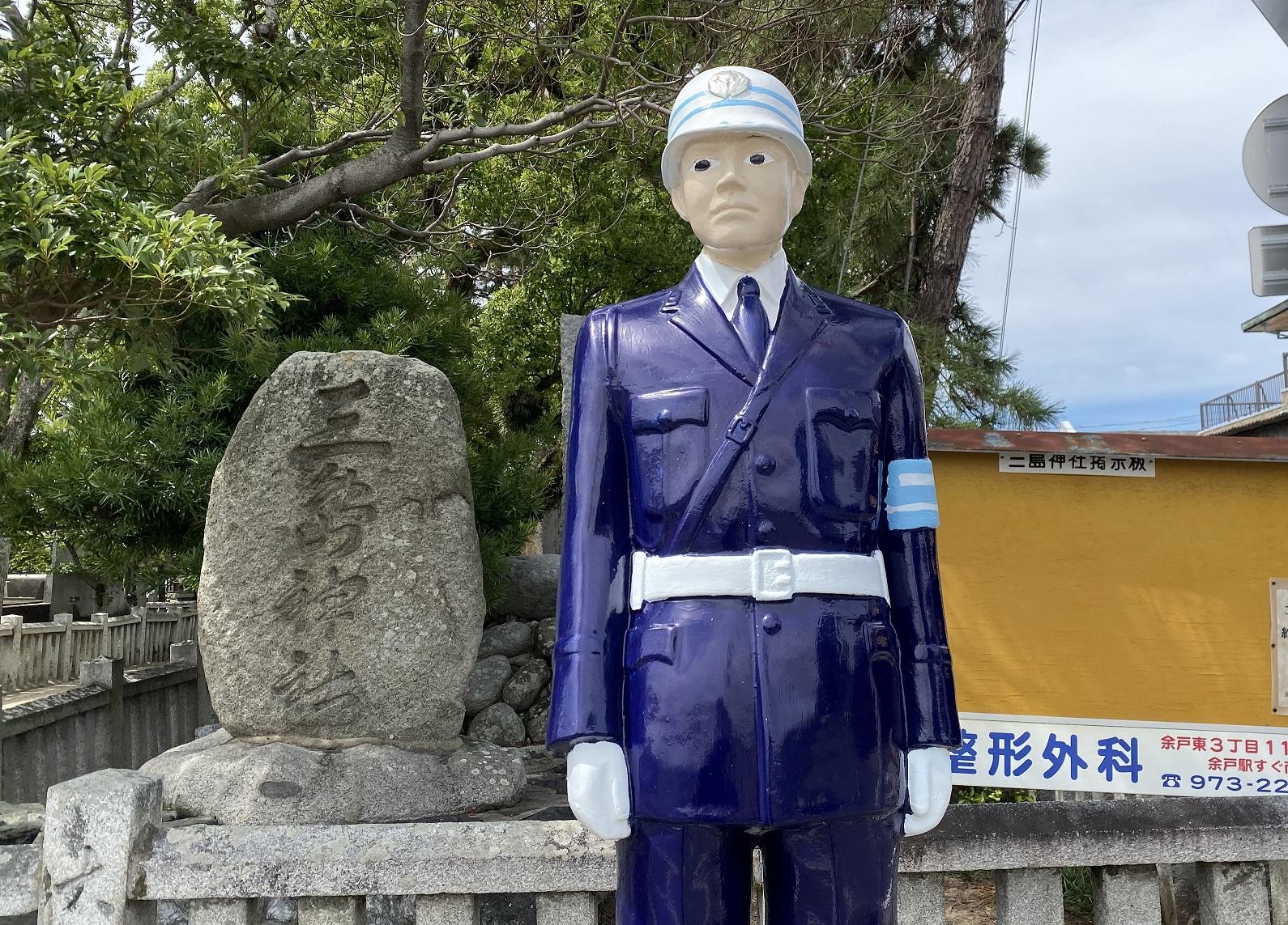 松山マネキン警察官