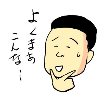 松山 北吉田サトシ01