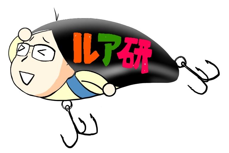 ルアー研究人チエ!
