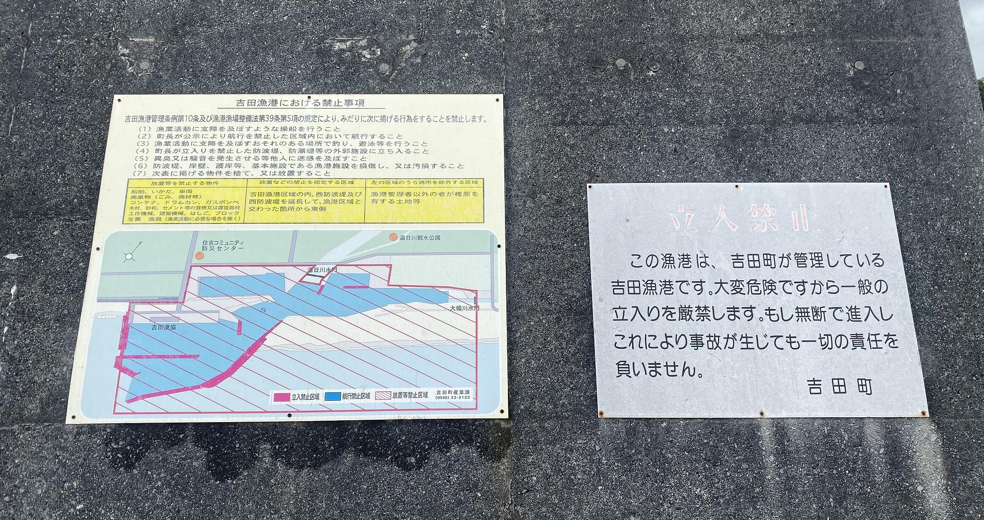 吉田港06