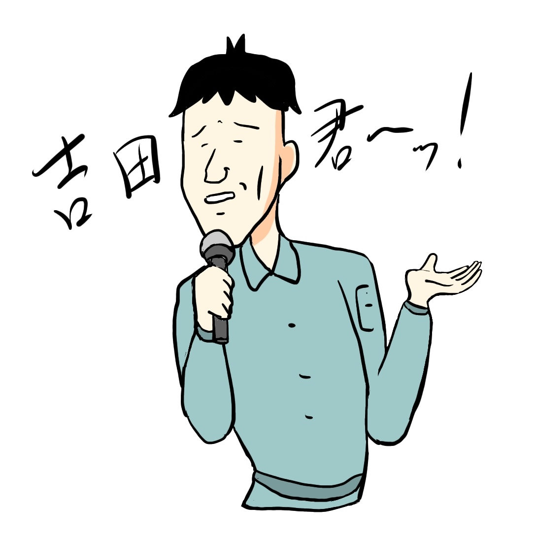 吉田港しゅうちゃん02