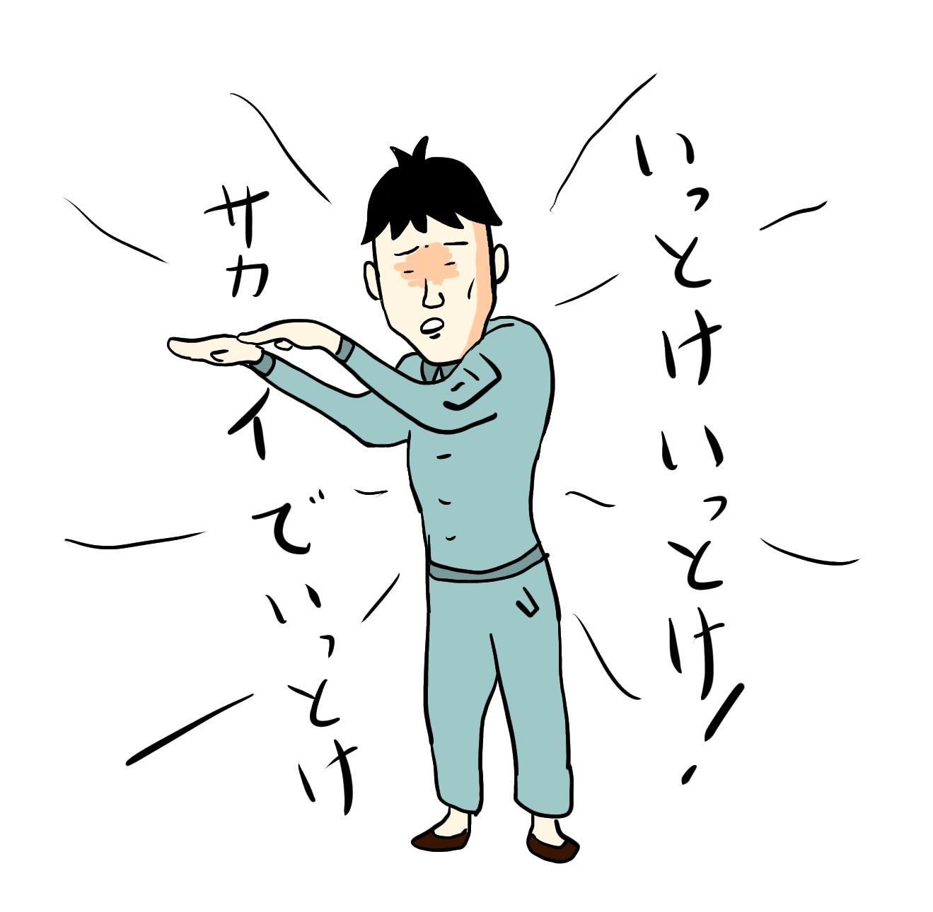 坂井港 しゅうちゃん05