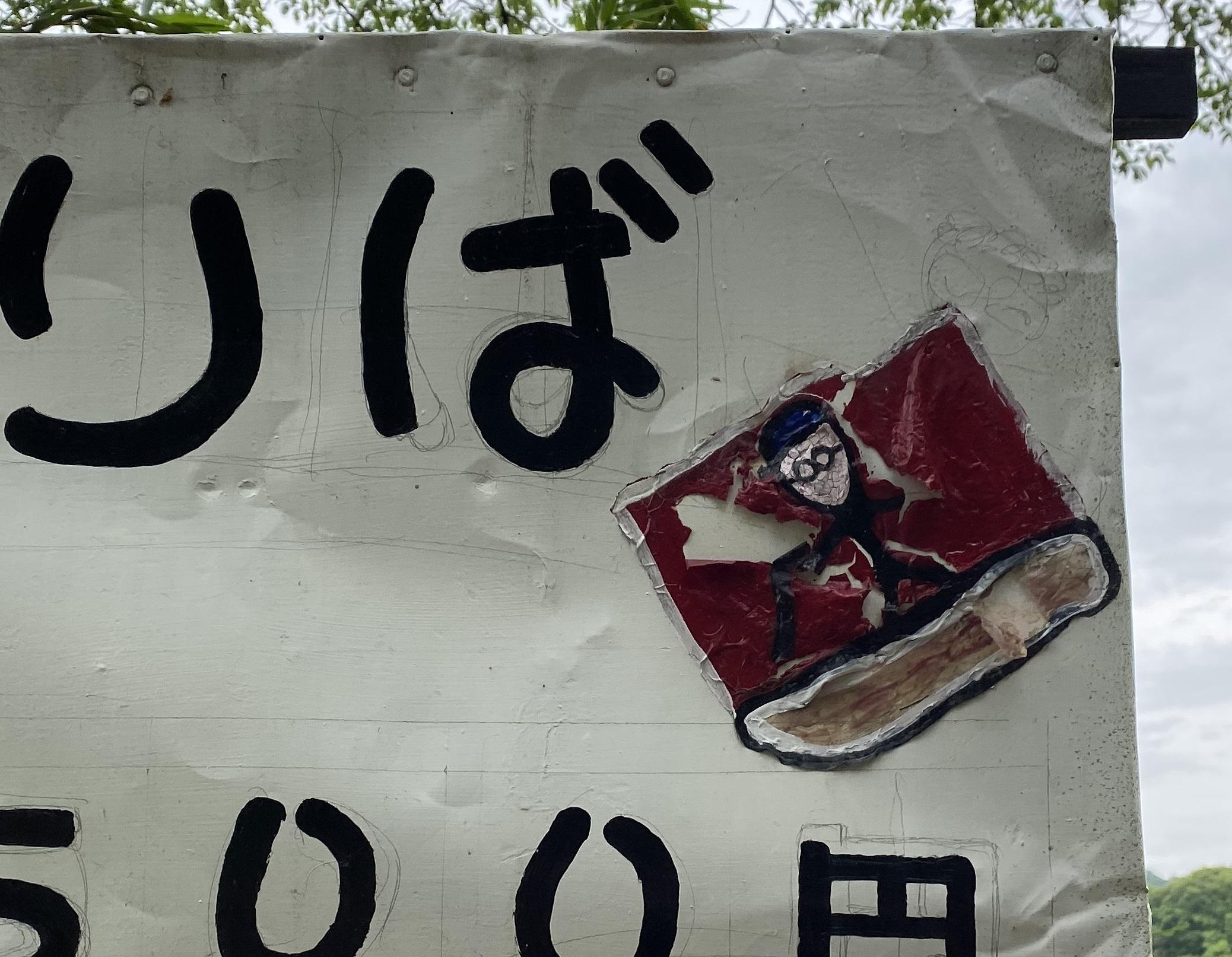 中村ボート02
