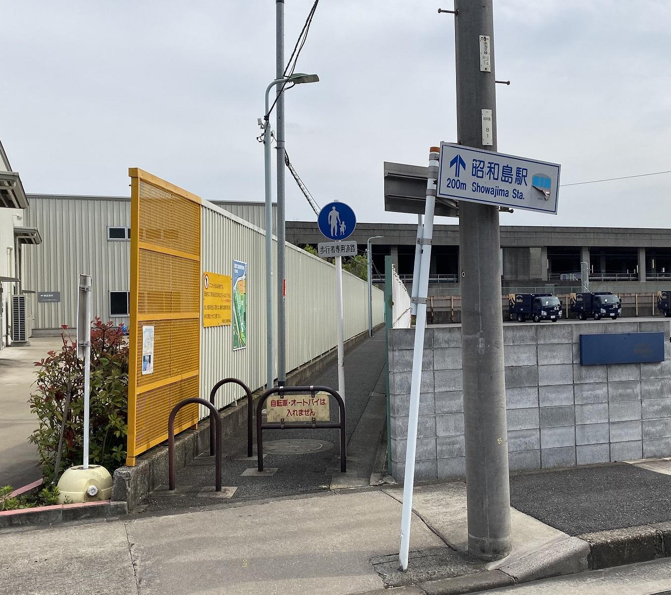 昭和島駅入口
