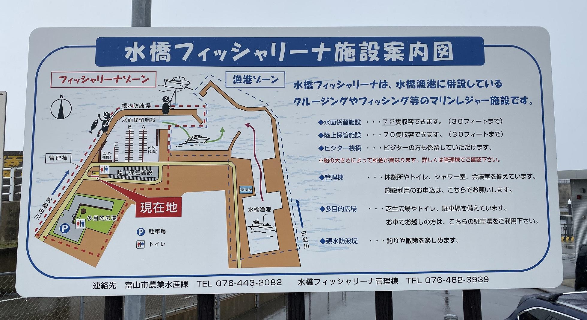 富山 水橋漁港