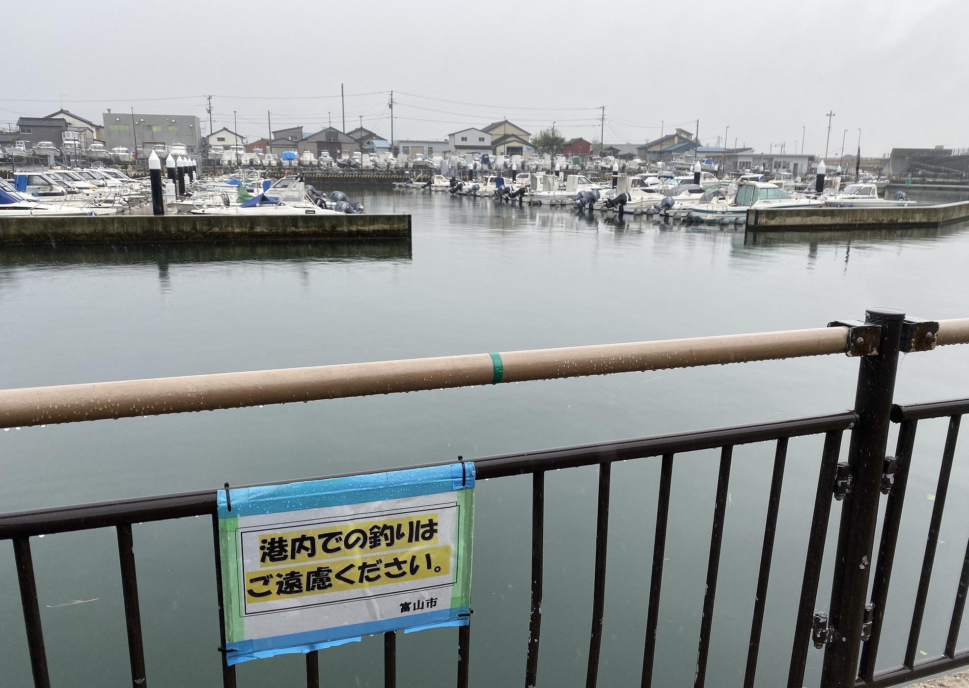 富山 水橋漁港 釣り禁止エリア