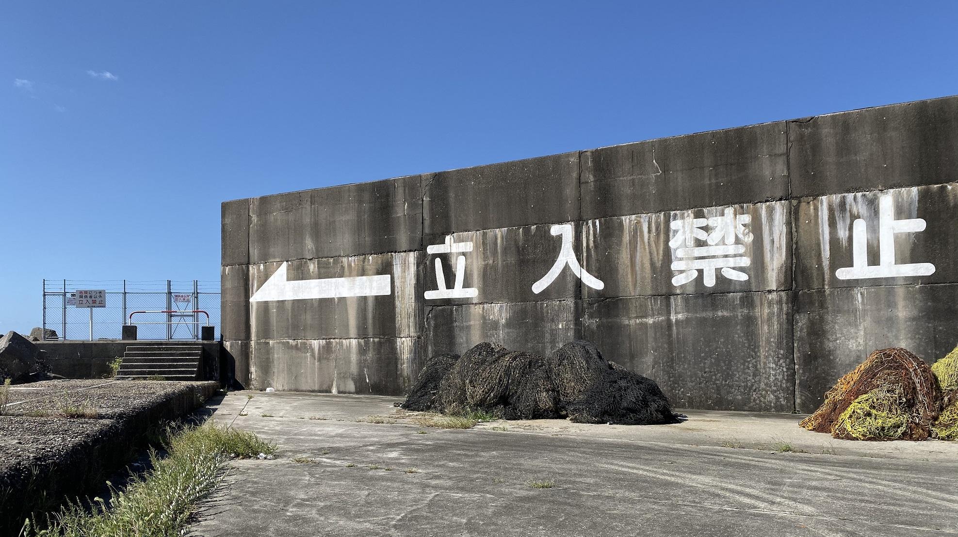 富山 岩瀬漁港 立入禁止