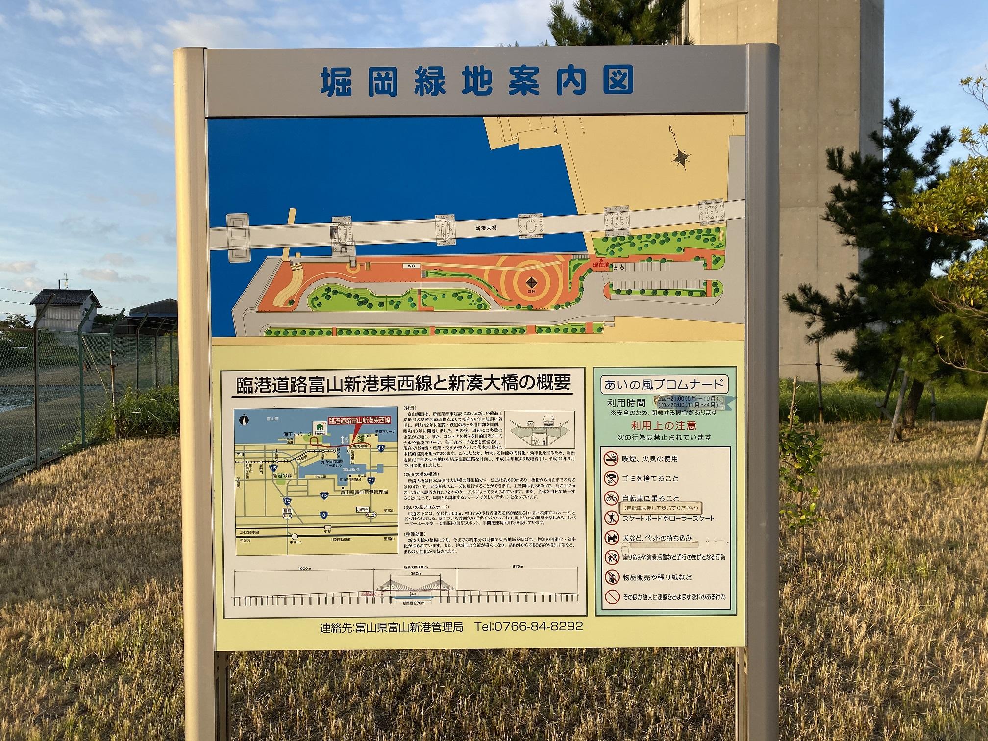 富山新港 堀岡緑地