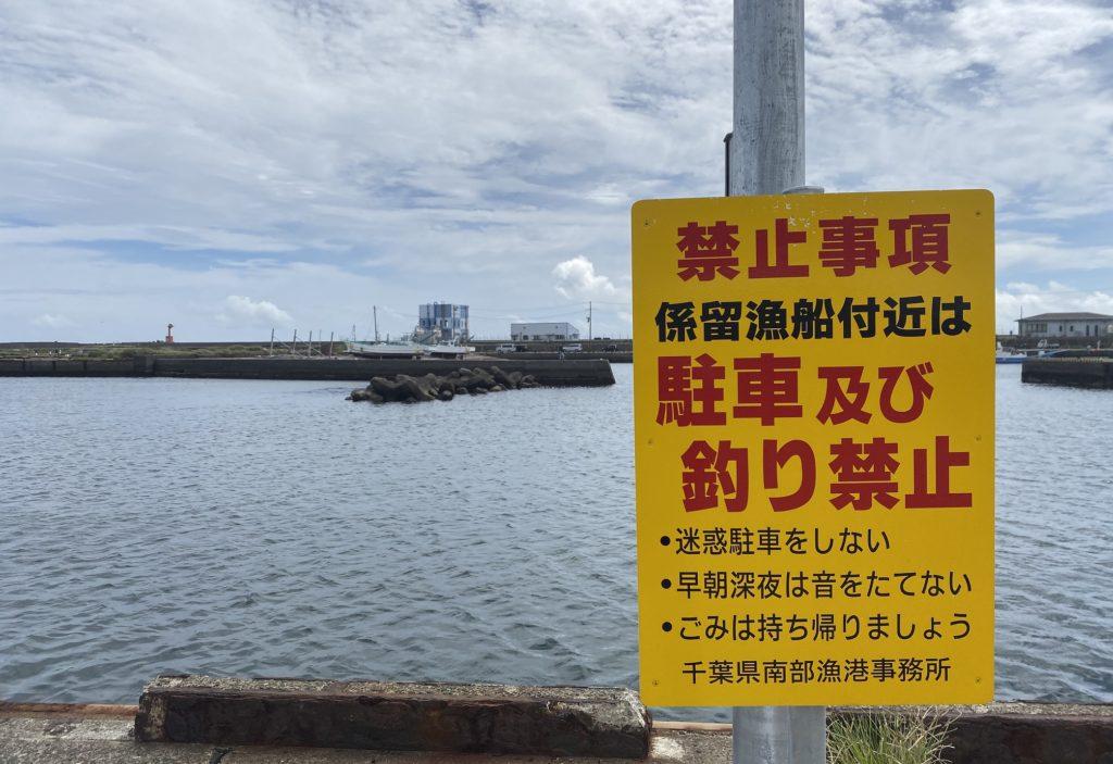 千葉県の釣りスポットガイド 乙浜漁港